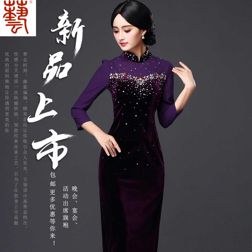 Pretty Beaded Velvet Chinese Dress Qipao Cheongsam - Purple